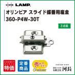 360-P4W-30T lamp スライド丁番用座金