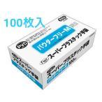 フジ スーパープラスチックグローブ粉なし Mサイズ  100枚入 パウダーフリー/PVC