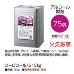 除菌用アルコール ユービコール75  1斗缶 15KG