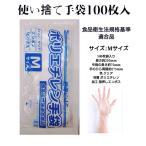 ポリエチレン手袋(2) 100枚入 Mサイズ クリア エンボス加工 使い捨て手袋
