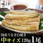 国産 うなぎ 白焼き 120-149g×1本 自家製ポンズ付き 素焼き 冷凍