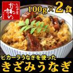 (限定50個)ビカーラきざみうなぎの蒲焼き100g×2食セット