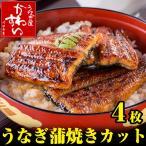 国産うなぎ蒲焼きカット 50g×4枚(鰻 ウナギ)