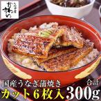 国産うなぎ蒲焼きカット 50g×6枚(鰻 ウナギ)