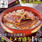 タイムセール 国産 うなぎ 蒲焼き カット メガ盛り1kgセット(ウナギ 鰻 国産)