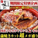 (特別企画)国産うなぎ蒲焼きカット超メガ盛り2kgセット(うなぎ 蒲焼き まとめ買い 業務用)