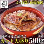 国産 うなぎ 蒲焼き カット 500gセット ウナギ 鰻 送料無料