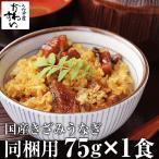 (セール パック セット)国産きざみうなぎの蒲焼き75g×1食
