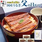 遅れてごめんね 父の日 プレゼント 国産 うなぎ 蒲焼き 特大サイズ170g×3本セット ウナギ 鰻 ギフト ヒルナンデスの画像