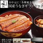 御歳暮 お歳暮 ギフト 国産 うなぎ 蒲焼き 超特大サイズ1本ときざみ2食 鰻 ウナギ プレゼント