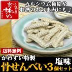 (送料無料)うなぎの骨せんべい塩味 30g×3個 (同梱 日時 時間指定不可)