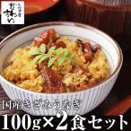 (送料無料)大盛りきざみうなぎの蒲焼き100g×2食 山椒別売(うなぎ通販 ウナギ 鰻 蒲焼き)