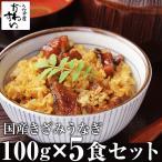 国産きざみうなぎの大盛りタイプ5食セット 送料無料