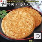 うなぎ煎餅 8枚セット 常温便 うなぎ 鰻 蒲焼き 国産 せんべい うるち米 煎餅 おせんべい ギフト 内祝い プチギフト プレゼント