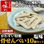 (送料無料 うなぎボーン)うなぎの骨せんべい(塩味)×10ヶ