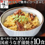 10食セット 国産 きざみ うなぎ 蒲焼き 鰻 ウナギ ひつまぶし 蒲焼 無投薬 送料無料