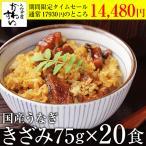 国産ひつまぶし風きざみうなぎの蒲焼き20食セット 山椒別売