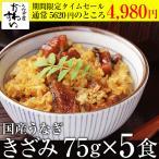 5食セット 国産 きざみ うなぎ 蒲焼き 鰻 ウナギ ひつまぶし 送料無料 冷凍食品