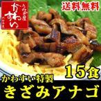 国産天然きざみアナゴの蒲焼き 75g×15食  送料無料 あなご 穴子