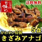 国産天然きざみアナゴの蒲焼き 75g×5食  送料無料 あなご 穴子