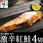 激辛 昔懐かしい辛い塩鮭 4切セット 激辛 シャケ サケ 塩引 塩引き鮭 しょっぱい 切り身 川喜