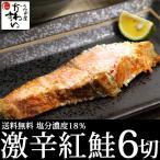 激辛 昔懐かしい辛い塩鮭 6切セット 激辛 シャケ サケ 塩引 塩引き鮭 しょっぱい 切り身 川喜 送料無料