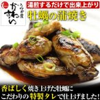セール 特製 牡蠣の蒲焼き 80g入り(約4〜7粒)