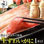 ズワイガニ 1kg 生冷凍 カット済み かに カニ 蟹 ズワイ ずわいがに バルダイ ギフト 送料無料