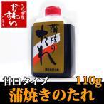 うなぎ屋が本気で作った蒲焼きのタレ 甘口タイプ 110g×1本 鰻 たれ ミニボトル NO1