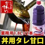 業務用 蒲焼きのタレ 甘口タイプ 1.8L×1本 ウナギ 鰻 蒲焼き たれ 大ボトル
