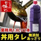 業務用 蒲焼きのタレ 無添加あっさりタイプ 1.8L×1本 ウナギ 鰻 蒲焼き たれ 大ボトル