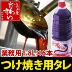 業務用 蒲焼きのタレ つけ焼き用 1.8L×6本 ウナギ 鰻 蒲焼き 国内産 たれ 大ボトル