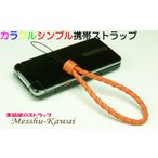 カラフルシンプル携帯ストラップ