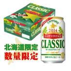 サッポロクラシック '2016年 富良野VINTAGE 350ml缶(1ケース/24本)