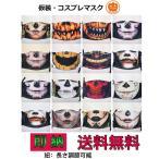 ハロウィン コスプレ マスク 仮装 コスプレ イベント コスチューム 小物 おもしろ雑貨 大人用 子ども用 女性用 男性用 パーティーグッズ 変装 立体
