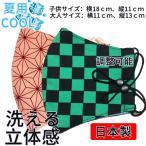 マスク 送料無料 日本製 夏用マスク 接触冷感 布マスク ひんやり 鬼滅の刃風 大人用 子ども用 UVカット 個包装 繰り返し使える