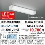 コイズミ照明 LEDキッチンライトAB41835L