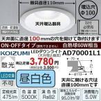 LEDダウンライト コイズミ AD70001L1 白熱球60W相当 昼白色 埋込穴径φ100