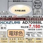 LEDダウンライト コイズミ AD70988L 白熱球100W相当 電球色 埋込穴径φ100