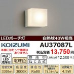 LED玄関灯 コイズミ AU37087L 白熱球40W相当 電球色