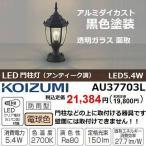 LED門柱灯 コイズミ AU37703L アンティーク調 アルミ黒色塗装 透明面取りガラス