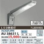 LED防犯灯 コイズミ AU38631L FL20W1灯相当 アルミダイカスト・シルバー塗装