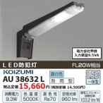 LED防犯灯 コイズミ AU38632L FL20W1灯相当 アルミダイカスト・ブラウン塗装