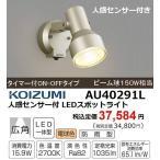 LED屋外用スポットライト コイズミ照明 AU40291L 人感センサ付 ビーム球150W相当