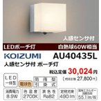 LED玄関灯 コイズミ照明 AU40435L 照度センサ 人感センサ付
