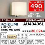 LED玄関灯 コイズミ AU40436L 照度センサ 人感センサ付 490ルーメン