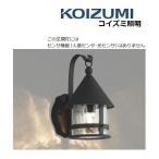 LED玄関灯 コイズミ AU42411L アンティーク調 本体アルミ黒色塗装 ひび焼ガラス