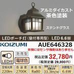 LED玄関灯 コイズミ AUE646328 アンティーク調 本体アルミ茶色塗装 ステンドグラス