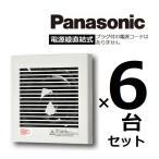 パイプファン 6台セット パナソニック FY-08PD9DKT 適用パイプΦ100 電源線直結