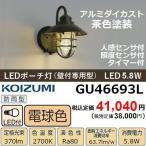 LED玄関灯 コイズミ GU46693L アンティーク調 本体アルミ茶色塗装 人感センサ付 照度センサ付